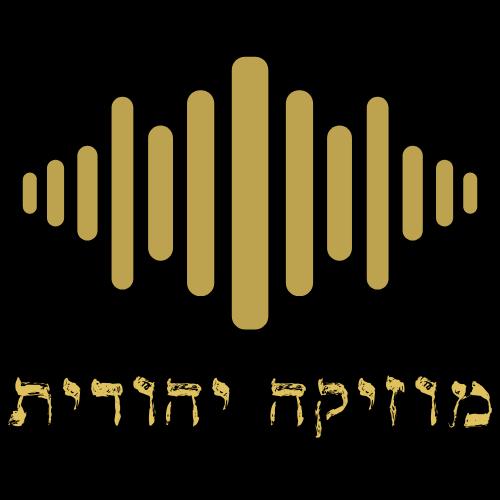 מוזיקה יהודית פורטל